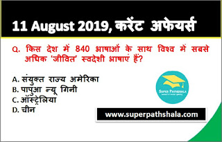 Daily Current Affairs Quiz 11 August 2019 in Hindi