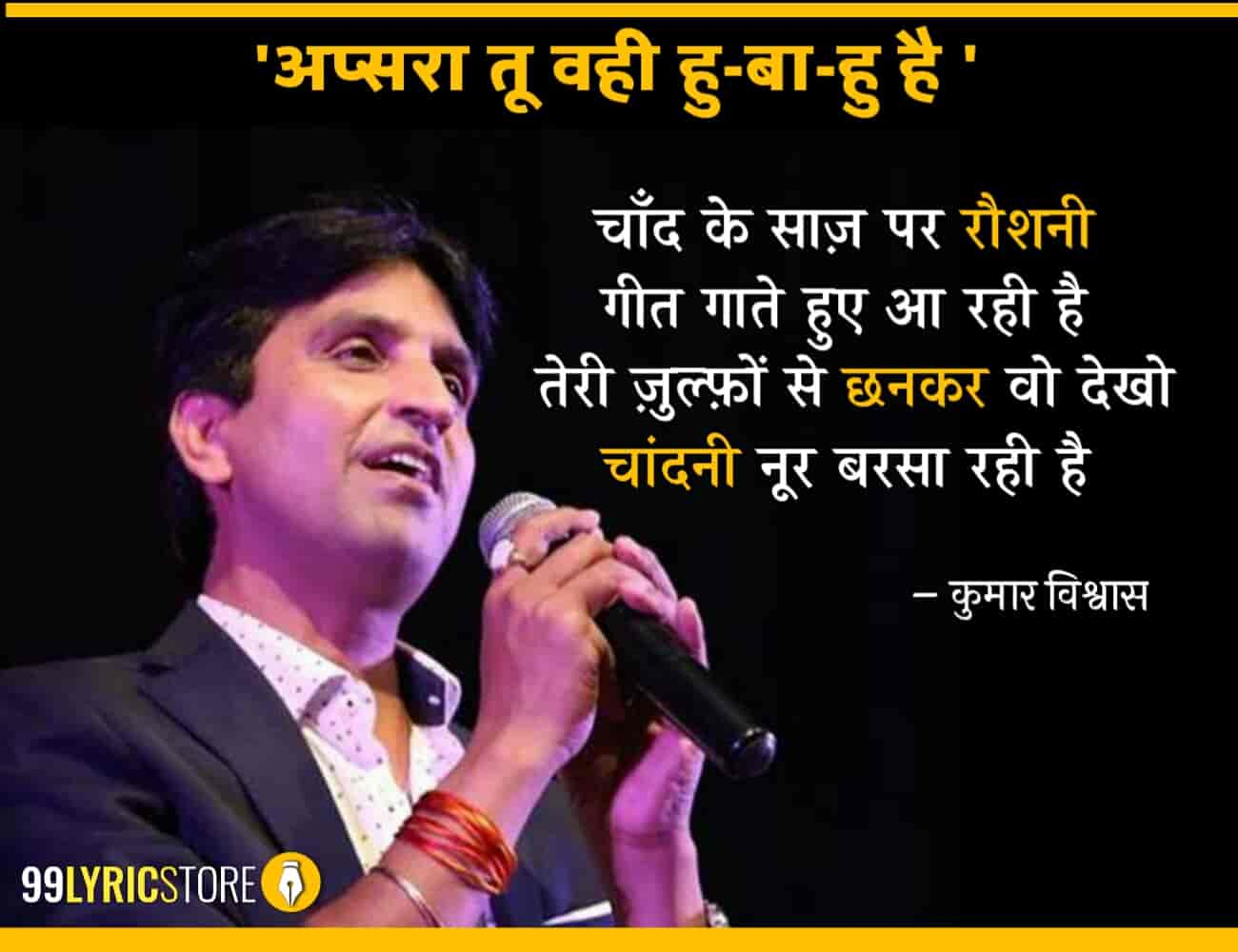 This beautiful hindi poem 'Apsara Tu Wahi Hu-Ba-Hu Hai' has written and Performed by Kumar Vishwas.