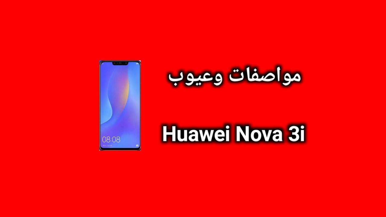سعر و مواصفات Huawei Nova 3i - عيوب و مميزات هواوي نوفا 3 i