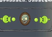 Zombie avoid Plants