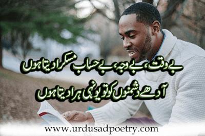 Be Waqt, Be Waja, Be Hisaab Muskura Deta Hoon