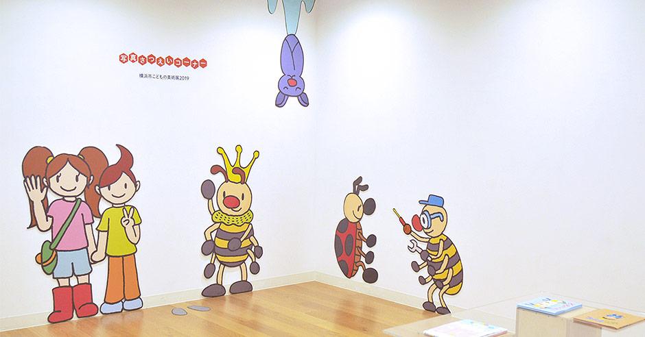 横浜市こどもの美術展2019フォトスポット