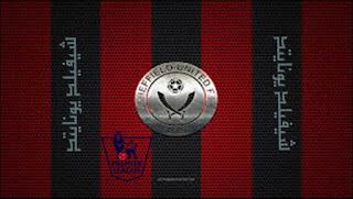 شيفيلد يونايتد,شيفيلد,حارس شيفيلد يونايتد,مالك نادي شيفيلد يونايتد,ليفربول وشيفيلد يونايتد,ليفربول ضد شيفيلد يونايتد اليوم,ملخص ليفربول وشيفيلد يونايتد,اهداف ليفربول وشيفيلد يونايتد,الترويج | فيلم وثائقي شيفيلد يونايتد,ملخص مباراة ليفربول وشيفيلد يونايتد,اهداف مباراة ليفربول وشيفيلد يونايتد,رونالدو,أستون فيلا,كريس وايلدر,نادي,تحفيل,جيوفينكو,خادم الحرمين الشريفين,ساديو ماني,المونديالي,سيلفي سبورت,تشامبيونز ليق,شامببيونز ليق,ليفربول اليوم,الدوري السعودي,مالك نادي سعودي,ملخص ليفربول اليوم,ضيف