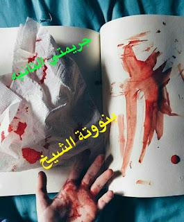 رواية جريمتي الثانية الحلقة 13 الثالثة عشر - بنوتة الشيخ