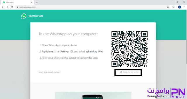 تحميل برنامج واتساب ويب ماسنجر