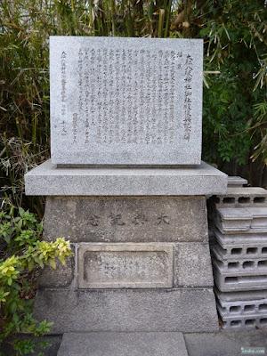 大仁八阪神社御社殿復興記念碑