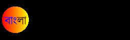 বাংলা চর্চা BanglaCharcha.com