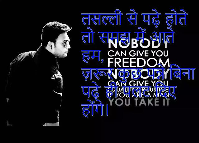 Best Hindi Attitude Shayari 2020
