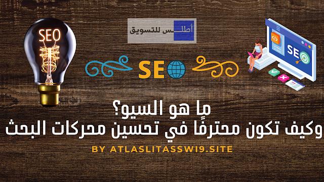 ما هو seo؟ وكيف تكون محترفًا في تحسين محركات البحث
