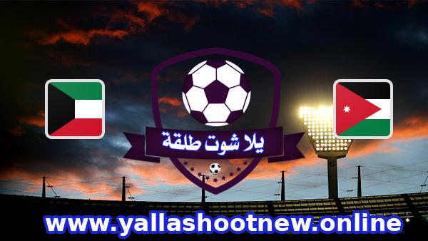 الأردن والكويت بث مباشر يلا شوت yalla shoot