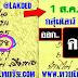 มาแล้ว...เลขเด็ดงวดนี้ 2ตัวตรงๆ หวยทำมือ บ้านไผ่ เมืองพล งวดวันที่ 1/8/60