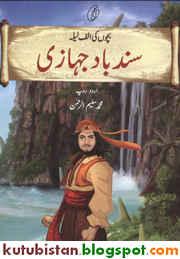 Sindbaad Jehazi by Saleem Ur Rehman Urdu Novel Free Download