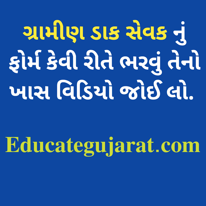 How to Apply For Gujarat Post Office Recruitment Step wise video.