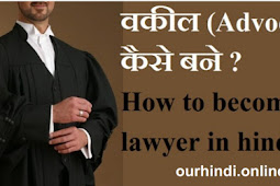 वकील (Advocate) कैसे बने ? How to become a lawyer in hindi.