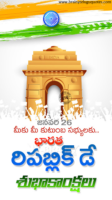 happy republic day telugu quotes and sayings,india flag with republic day wishes,patriotic quotes about republic day,republic day telugu wishes quotes,happy republic day telugu