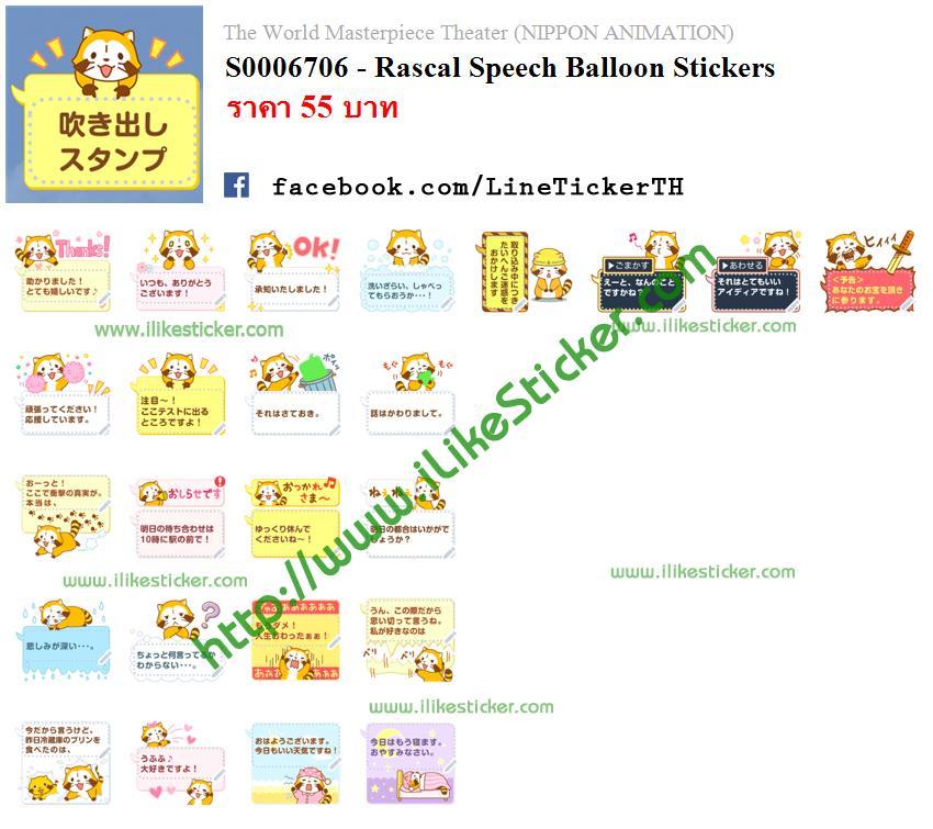Rascal Speech Balloon Stickers