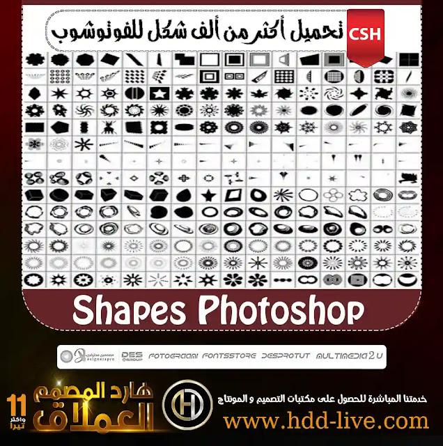 تحميل أشكال الفوتوشوب | Shapes  Photoshop