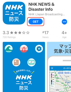 アプリのダウンロード・インストール画面