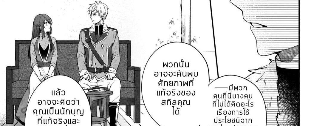 อ่านการ์ตูน Skill Daidokoro Shoukan wa Sugoi! Isekai de Gohan Tsukutte Point Tamemasu ตอนที่ 7 หน้าที่ 68