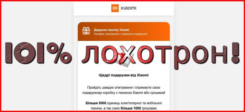 [Лохотрон] Щедрі подарунки від Xiaomi – отзывы, развод, мошенники!