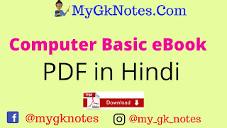 Computer Basic eBook PDF in Hindi