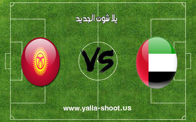 اهداف مباراة منتخب الامارات وقيرغيزستان اليوم 21-01-2019 كأس آسيا 2019