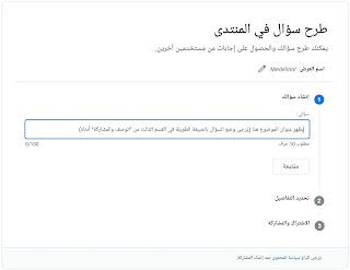 لقطة شاشة لنافذة نشر ملصق على منتدى مساعدة غوغل