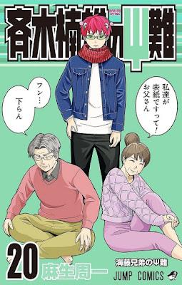 [Manga] 斉木楠雄のΨ難 第00-20巻 [Saiki Kusuo no Ψ Nan Vol 00-20] Raw Download