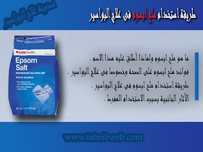 طريقة استخدام ملح ابسوم فى علاج البواسير epsom salt