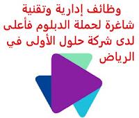 وظائف إدارية وتقنية شاغرة لحملة الدبلوم فأعلى لدى شركة حلول الأولى في الرياض تعلن شركة حلول الأولى, عن توفر وظائف إدارية وتقنية شاغرة لحملة الدبلوم فأعلى, للعمل لديها في الرياض وذلك للوظائف التالية: 1- تنفيذي عمليات توزيع القسائم الإلكترونية (EDV Operations Executive) المؤهل العلمي: دبلوم تسويق، مالية، إدارة أعمال أو ما يعادلهم الخبرة: ثلاث سنوات على الأقل من العمل في المبيعات, أو إدارة الحسابات 2- مسؤول الدعم الفني وإدارة المستخدمين (Technical Support & User Management Officer) المؤهل العلمي: دبلوم إدارة، علاقات عامة، تسويق، دعم فني، تقنية معلومات أو ما يعادلهم الخبرة: غير مشترطة 3- أخصائي إدارة التعافي من الكوارث التقنية (IT DR Management Professional) المؤهل العلمي: بكالوريوس هندسة حاسب، أمن معلومات، أمن سيبراني علوم حاسب، تقنية معلومات أو ما يعادلهم الخبرة: غير مشترطة للتـقـدم لأيٍّ من الـوظـائـف أعـلاه اضـغـط عـلـى الـرابـط هنـا       اشترك الآن في قناتنا على تليجرام        شاهد أيضاً: وظائف شاغرة للعمل عن بعد في السعودية     أنشئ سيرتك الذاتية     شاهد أيضاً وظائف الرياض   وظائف جدة    وظائف الدمام      وظائف شركات    وظائف إدارية                           لمشاهدة المزيد من الوظائف قم بالعودة إلى الصفحة الرئيسية قم أيضاً بالاطّلاع على المزيد من الوظائف مهندسين وتقنيين   محاسبة وإدارة أعمال وتسويق   التعليم والبرامج التعليمية   كافة التخصصات الطبية   محامون وقضاة ومستشارون قانونيون   مبرمجو كمبيوتر وجرافيك ورسامون   موظفين وإداريين   فنيي حرف وعمال    شاهد يومياً عبر موقعنا وظائف تسويق في الرياض وظائف شركات الرياض وظائف 2021 ابحث عن عمل في جدة وظائف المملكة وظائف للسعوديين في الرياض وظائف حكومية في السعودية اعلانات وظائف في السعودية وظائف اليوم في الرياض وظائف في السعودية للاجانب وظائف في السعودية جدة وظائف الرياض وظائف اليوم وظيفة كوم وظائف حكومية وظائف شركات توظيف السعودية