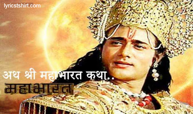 Mahabharat Katha Lyrics in Hindi