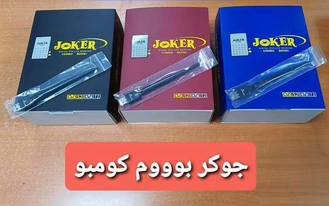 سعر ومواصفات رسيفر Joker Boom جوكر بوم كومبو