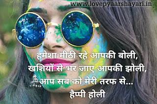 Holi shayari hindi