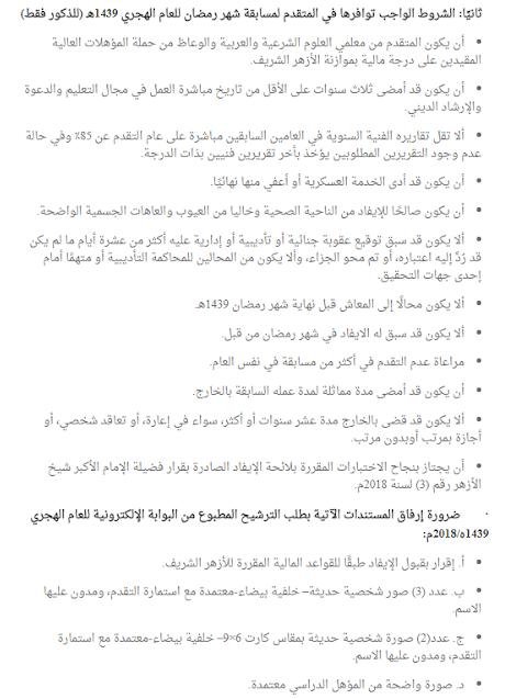تفاصيل مسابقة الازهر الشريف خلال شهر فبراير