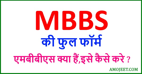 MBBS-kya-hai-mbbs-ka-full-form-hindi