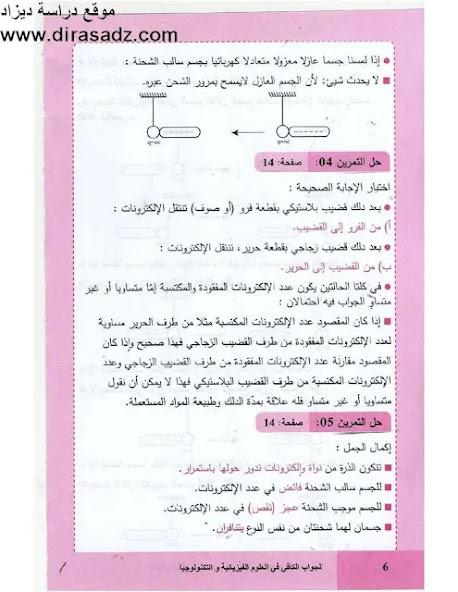 حل تمرين 5،4 صفحة 14 الفيزياء  للسنة الرابعة متوسط جيل الثاني