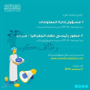 فرص-عمل-شاغرة-في-الشركة-العمانية-للنطاق-العريض-في-سلطنة-عمان