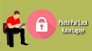 Photo Par Lock Kaise Lagaye