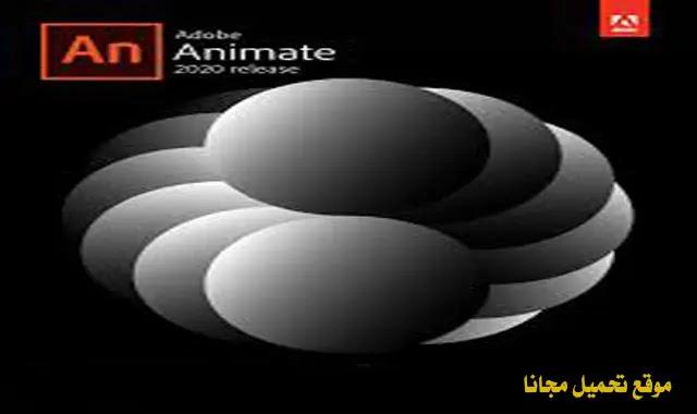 تحميل برنامج أدوبي  Adobe Animate