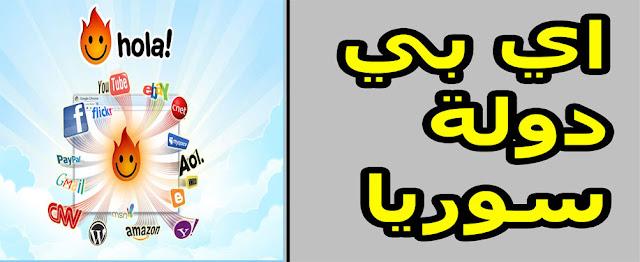 اي بي دولة سوريا - الحصول على الاي بي السوري