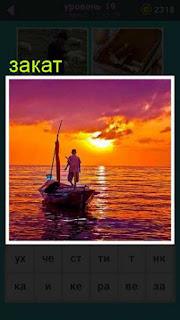 на воде на лодке стоит мужчина на закате 19 уровень 667 слов
