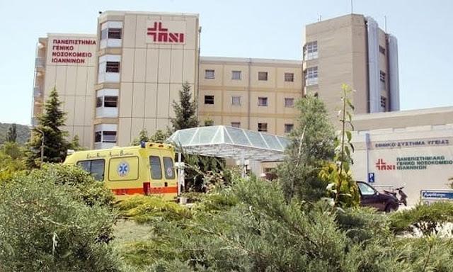 Π.Ν. Ιωαννίνων: Η Χειρουργική Κλινική ενημερώνει για το κρούσμα σε ειδικευόμενη γιατρό