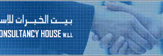 وظائف بيت الخبرات للاستشارات ذ.م.م.2021