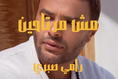 كلمات اغنية مش مرتاحين رامي صبري