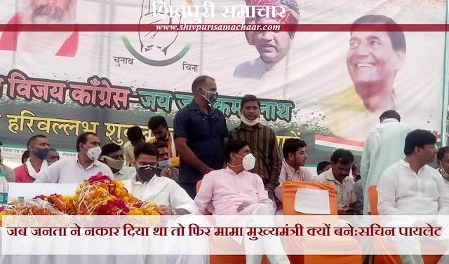 जब जनता ने नकार दिया था तो फिर मामा मुख्यमंत्री क्यों बने: सचिन पायलेट - narwar News
