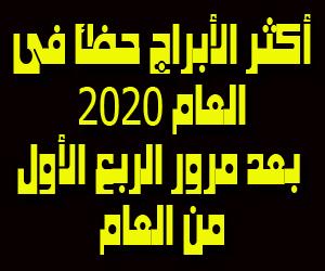هذه الأبراج الأكثر حظا في عام 2020 بعد مرور الربع الأول من العام 2020