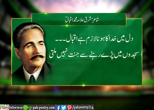 alama iqbal poetry, urdu shayari