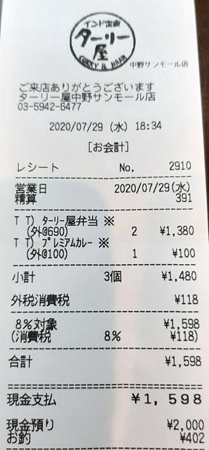 ターリー屋 中野サンモール店 2020/7/29 テイクアウトのレシート