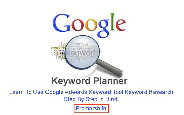 Learn To Use Google Adwords Keyword Tool Keyword Research Step By Step In Hindi