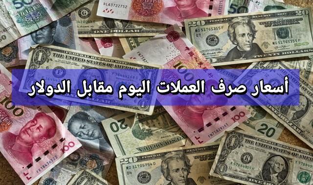 اسعار العملات صباح اليوم في السودان